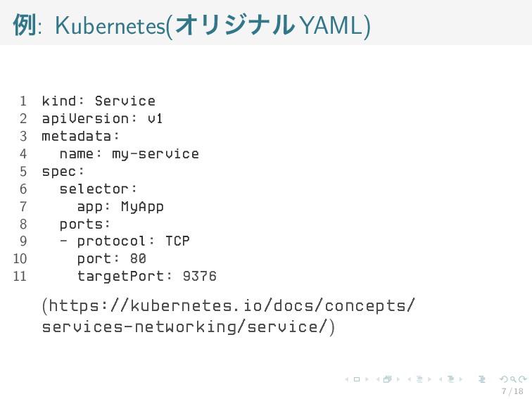 例: Kubernetes(オリジナルYAML) 1 kind: Service 2 apiV...