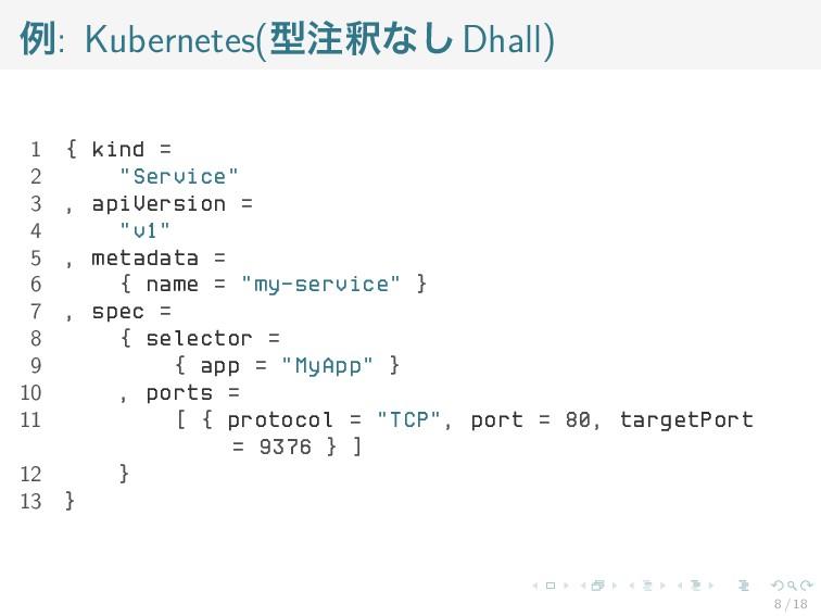 """例: Kubernetes(型注釈なしDhall) 1 { kind = 2 """"Service..."""