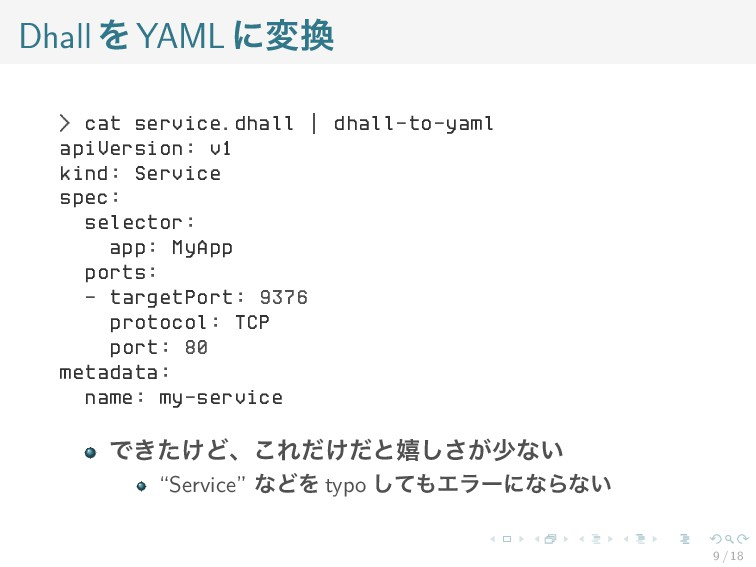 DhallをYAMLに変換 > cat service.dhall | dhall-to-ya...