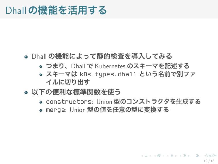 Dhallの機能を活用する Dhall の機能によって静的検査を導入してみる つまり、Dhal...