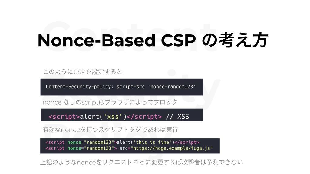 Content Security Policy Nonce-Based CSP ͷߟ͑ํ ͜ͷ...