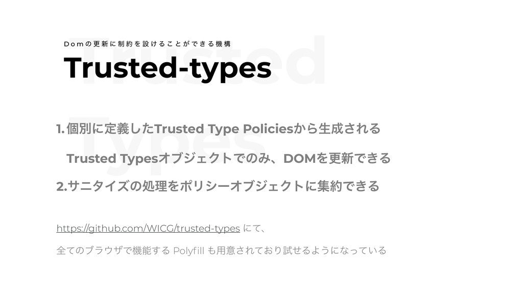 Trusted Types Trusted-types D o m ͷ ߋ ৽ ʹ ੍  Λ...