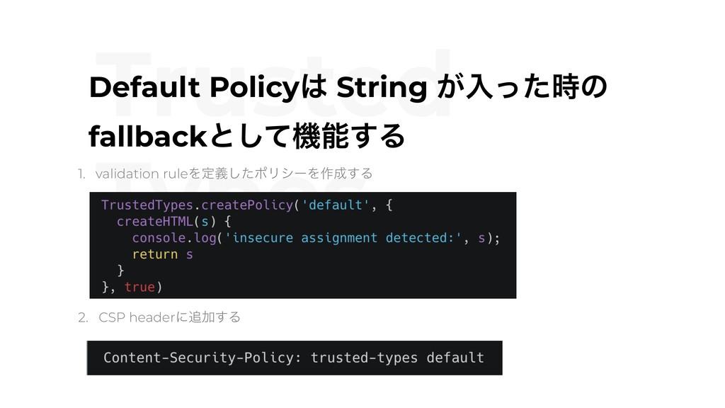 Trusted Types Default Policy String ͕ೖͬͨͷ fal...