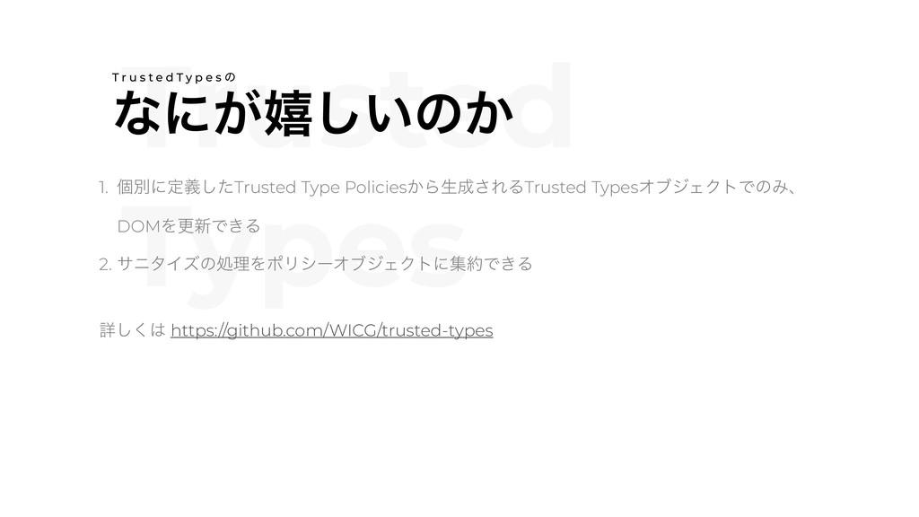 Trusted Types 1. ݸผʹఆٛͨ͠Trusted Type Policies͔...