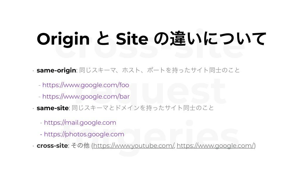 cross-site request forgeries • same-origin: ಉ͡ε...