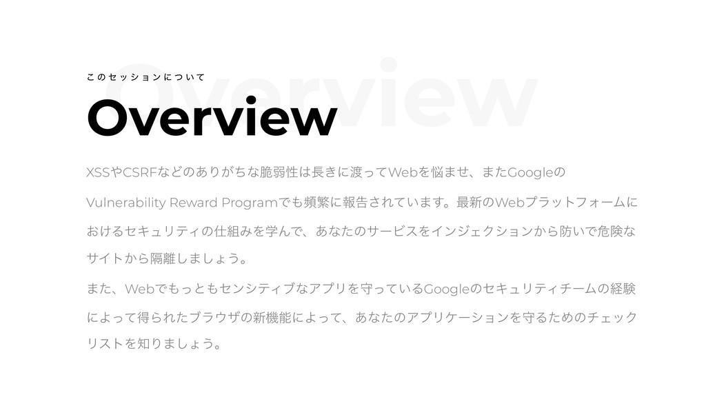 Overview Overview XSSCSRFͳͲͷ͋Γ͕ͪͳ੬ऑੑ͖ʹͬͯWeb...