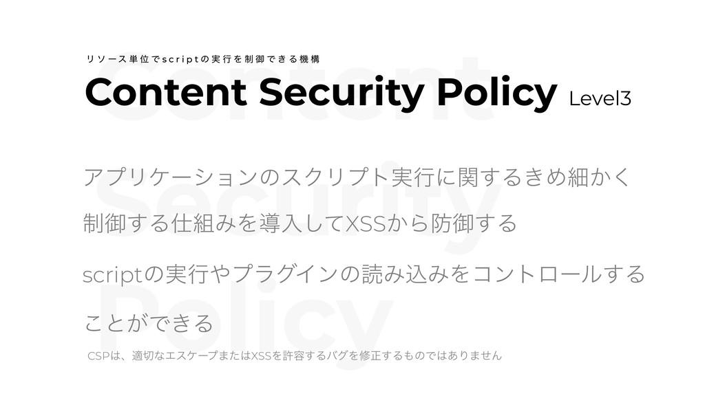 Content Security Policy Content Security Policy...