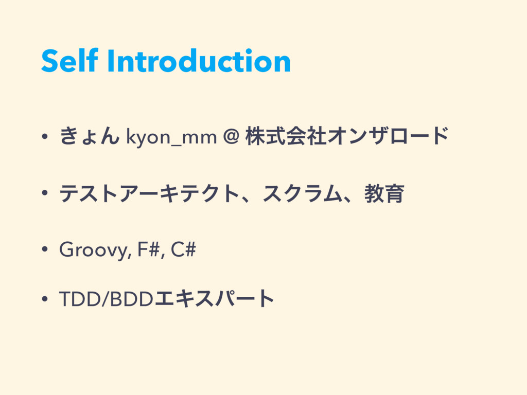 Self Introduction • ͖ΐΜ kyon_mm @ גࣜձࣾΦϯβϩʔυ • ...