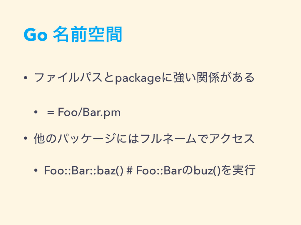 Go ໊લۭؒ • ϑΝΠϧύεͱpackageʹڧ͍ؔ܎͕͋Δ • = Foo/Bar.pm...