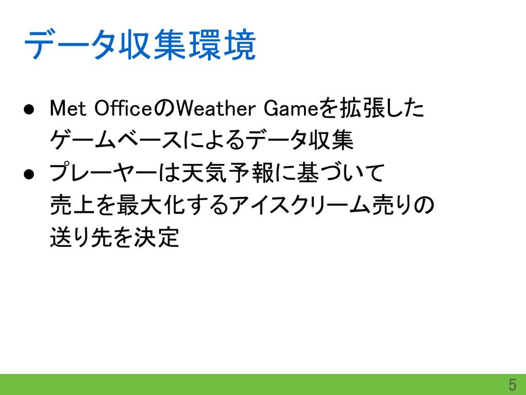 データ収集環境 ● Met OfficeのWeather Gameを拡張した ゲームベースによ...