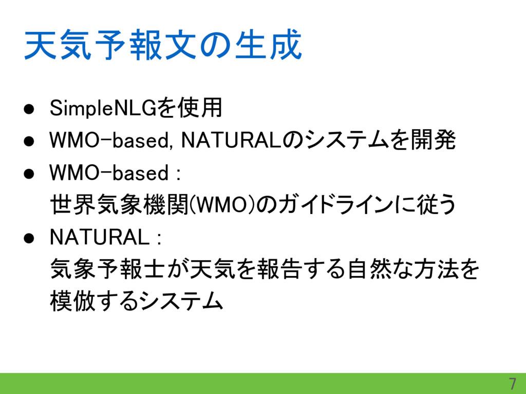 天気予報文の生成 ● SimpleNLGを使用 ● WMO-based, NATURALのシス...