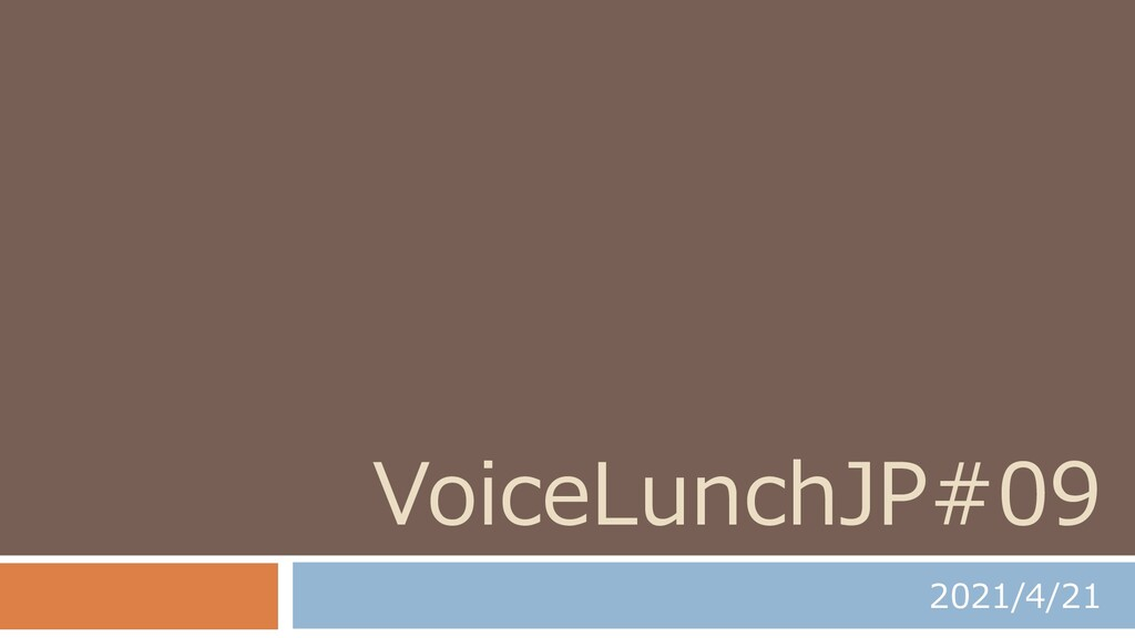 VoiceLunchJP#09 2021/4/21