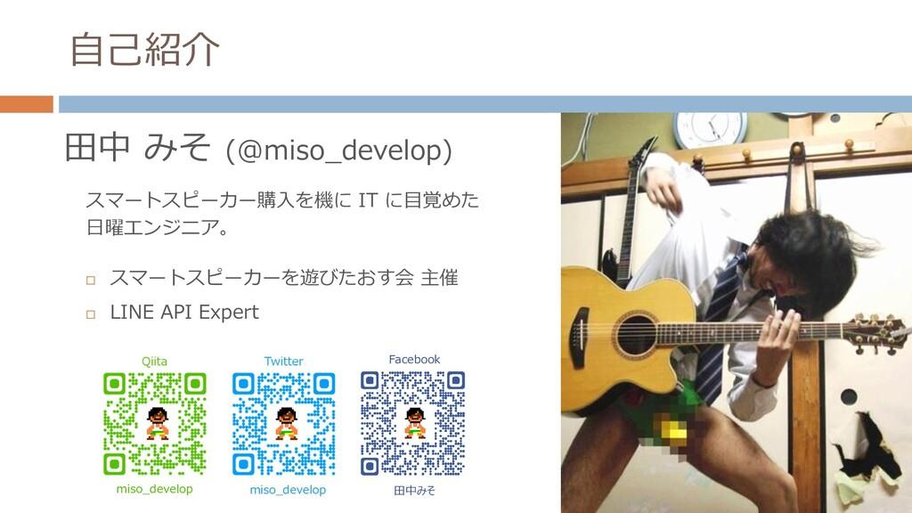 自己紹介 田中 みそ (@miso_develop) miso_develop スマートスピー...