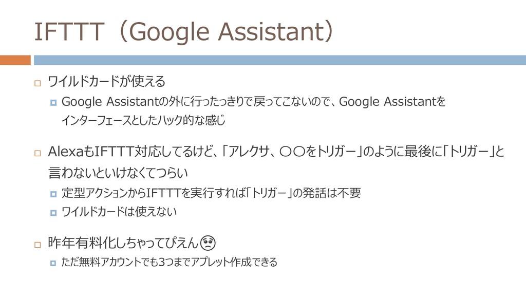 IFTTT(Google Assistant)  ワイルドカードが使える  Google ...