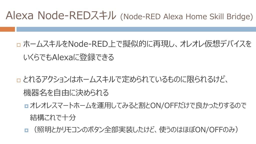  ホームスキルをNode-RED上で擬似的に再現し、オレオレ仮想デバイスを いくらでもAle...