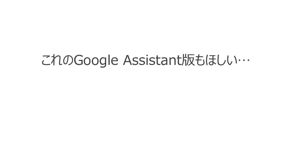 これのGoogle Assistant版もほしい…