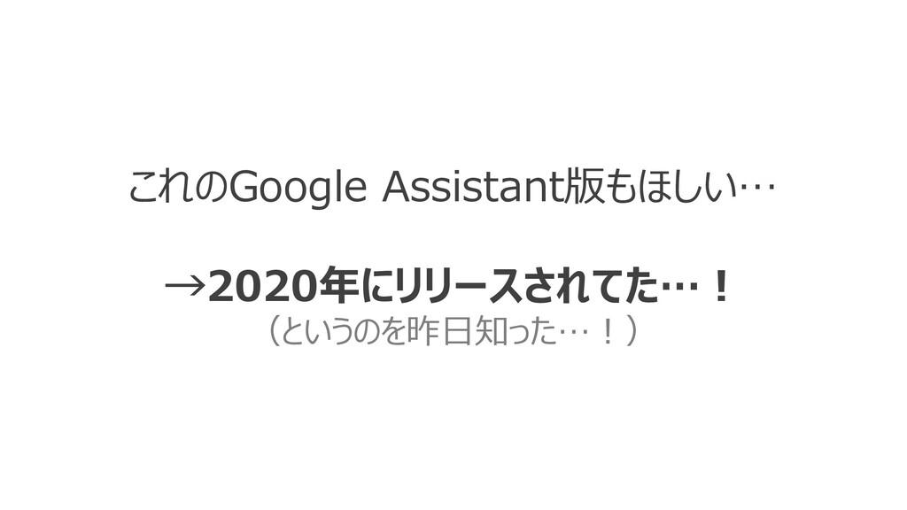 これのGoogle Assistant版もほしい… →2020年にリリースされてた…! (とい...