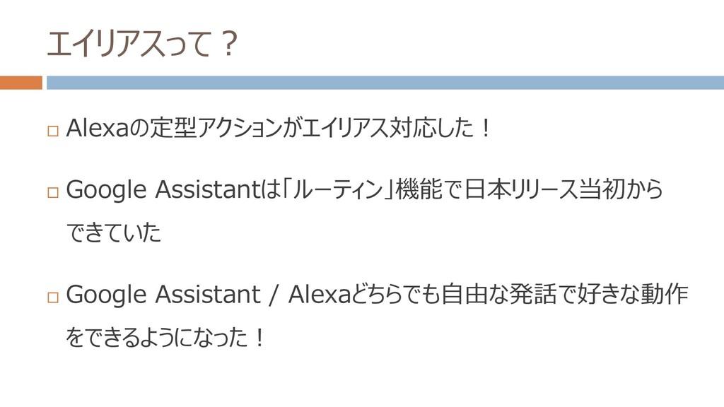 エイリアスって?  Alexaの定型アクションがエイリアス対応した!  Google As...