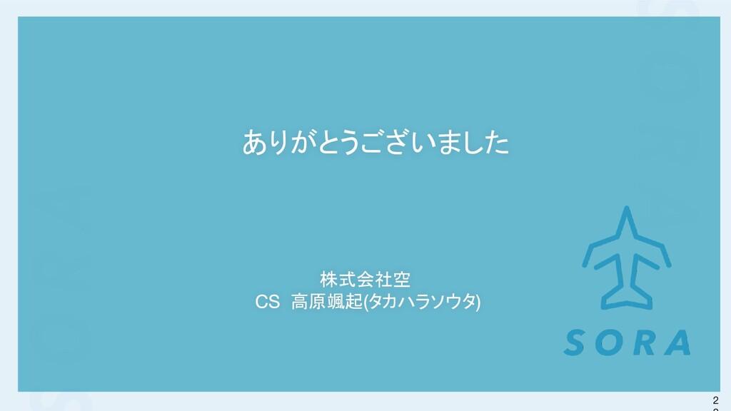 ありがとうございました 株式会社空 高原颯起 タカハラソウタ