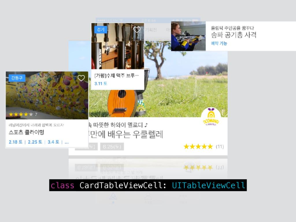 class ProductCardView: UIView class CardTableVi...