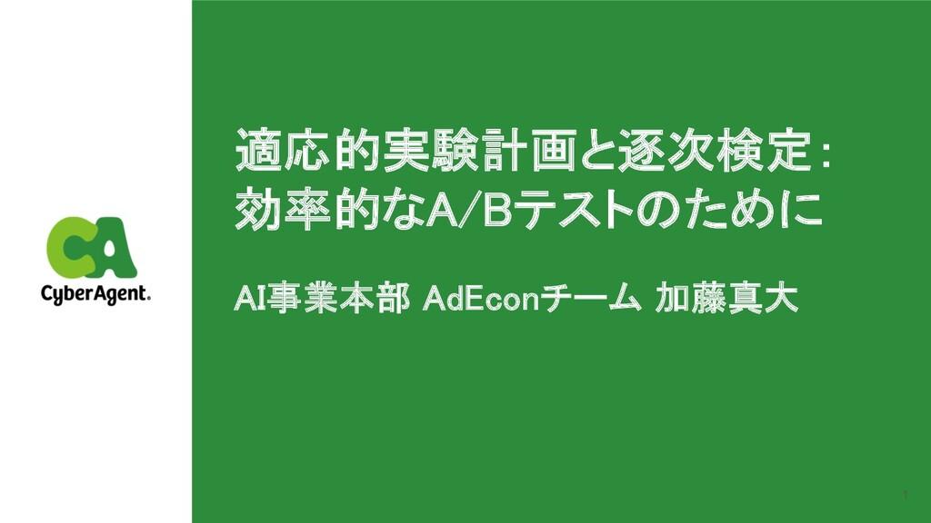 適応的実験計画と逐次検定: 効率的なA/Bテストのために AI事業本部 AdEconチーム 加...