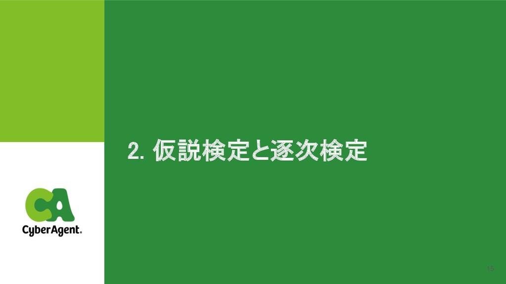 2. 仮説検定と逐次検定 15