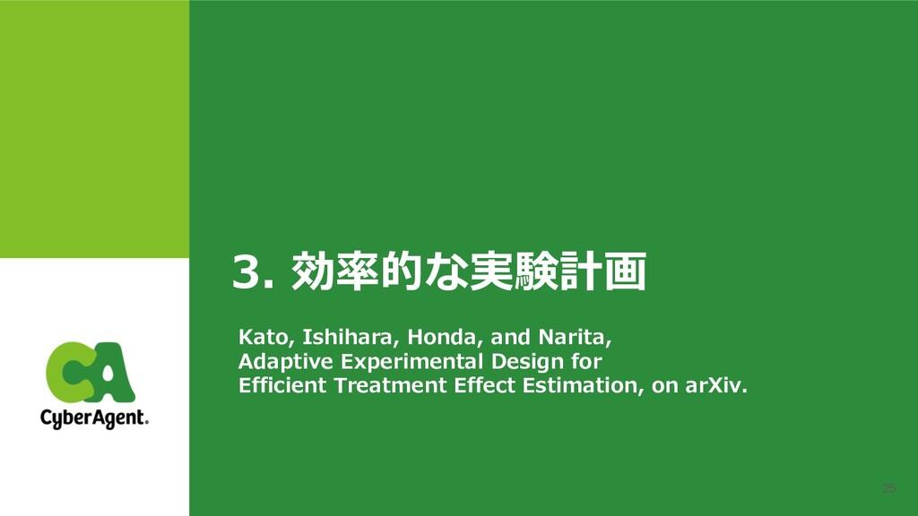 3. 効率的な実験計画 25 Kato, Ishihara, Honda, and Narit...