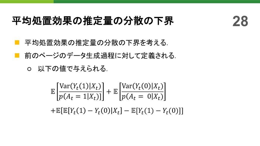 n 平均処置効果の推定量の分散の下界を考える. n 前のページのデータ生成過程に対して定義され...