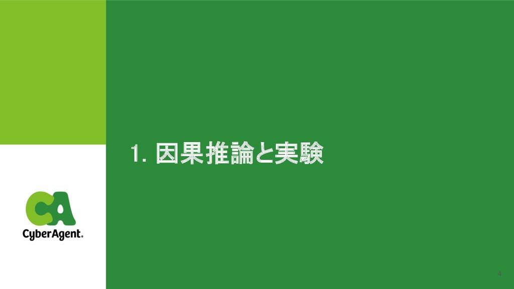 1. 因果推論と実験 4