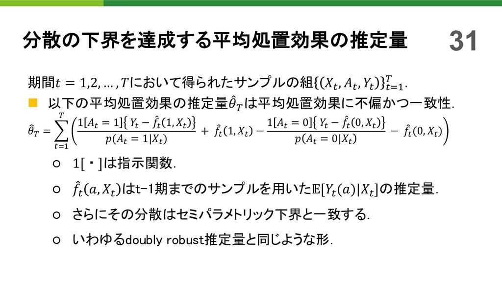 分散の下界を達成する平均処置効果の推定量 期間 = 1,2, … , において得られたサンプル...