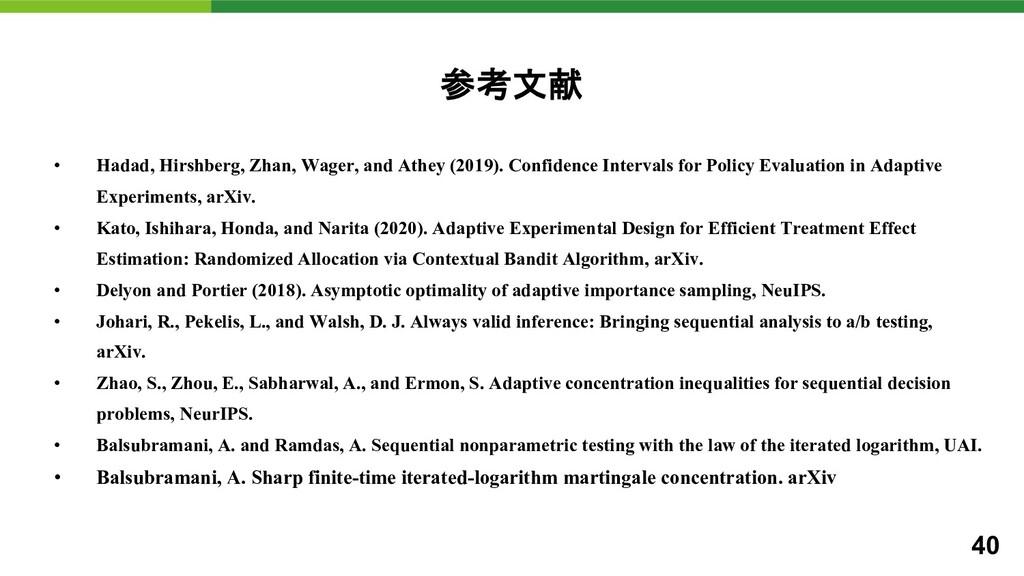 参考文献 • Hadad, Hirshberg, Zhan, Wager, and Athey...