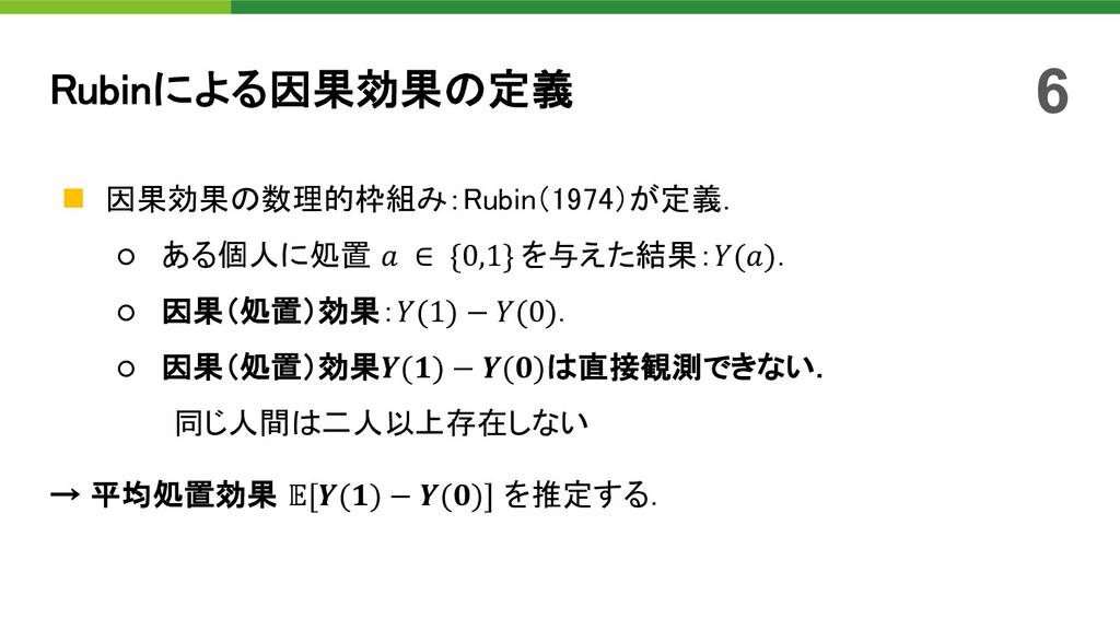 Rubinによる因果効果の定義 n 因果効果の数理的枠組み:Rubin(1974)が定義. ○...