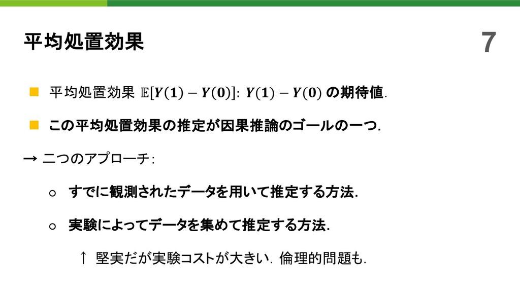 平均処置効果 n 平均処置効果    −   : () − () の期待値. n この平均処置...