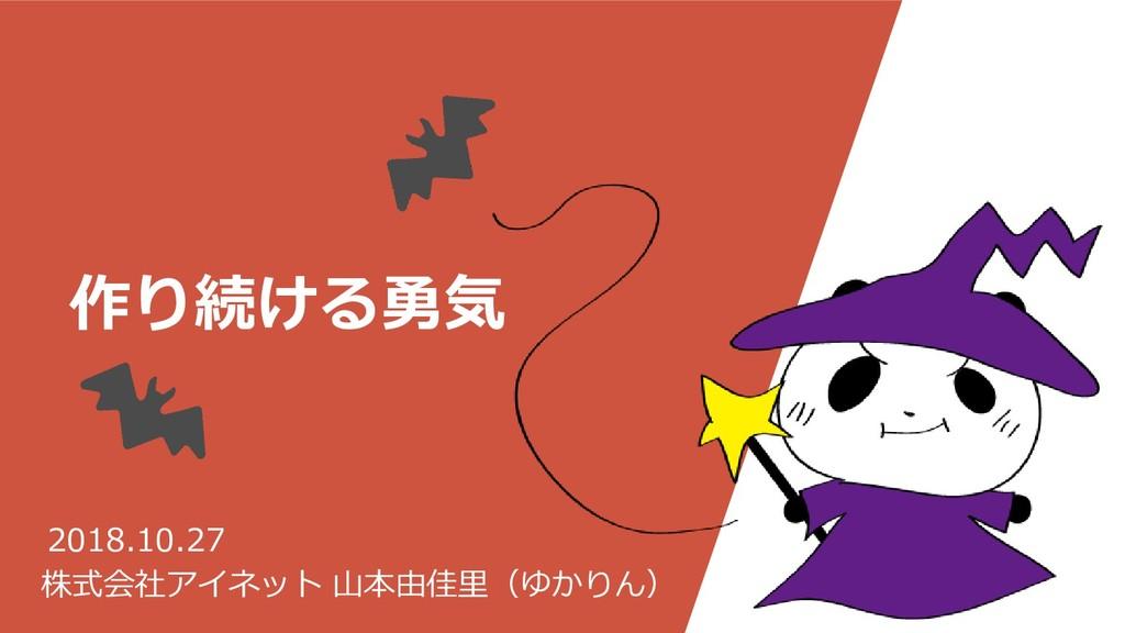 作り続ける勇気 株式会社アイネット 山本由佳里(ゆかりん) 2018.10.27