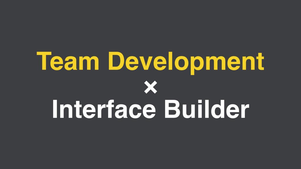 Team Development × Interface Builder