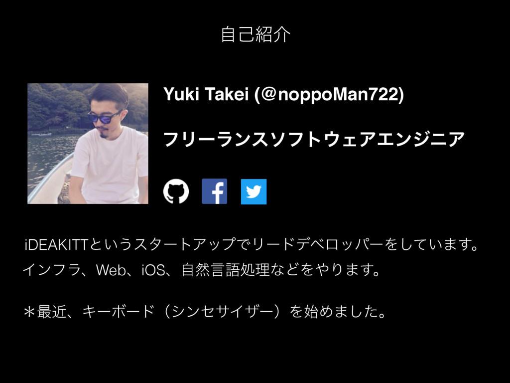 Yuki Takei (@noppoMan722) ϑϦʔϥϯειϑτΣΞΤϯδχΞ iDE...