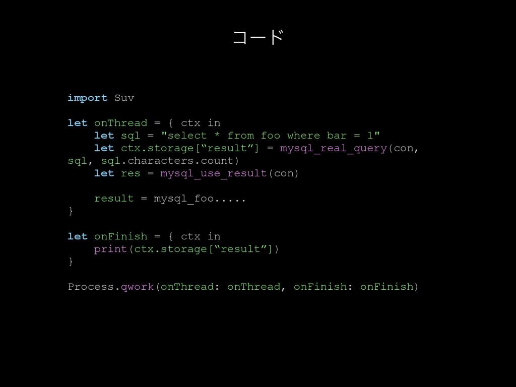 ίʔυ import Suv let onThread = { ctx in let sql ...