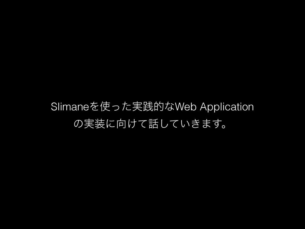 SlimaneΛ࣮ͬͨફతͳWeb Application ͷ࣮ʹ͚͍͖ͯͯ͠·͢ɻ