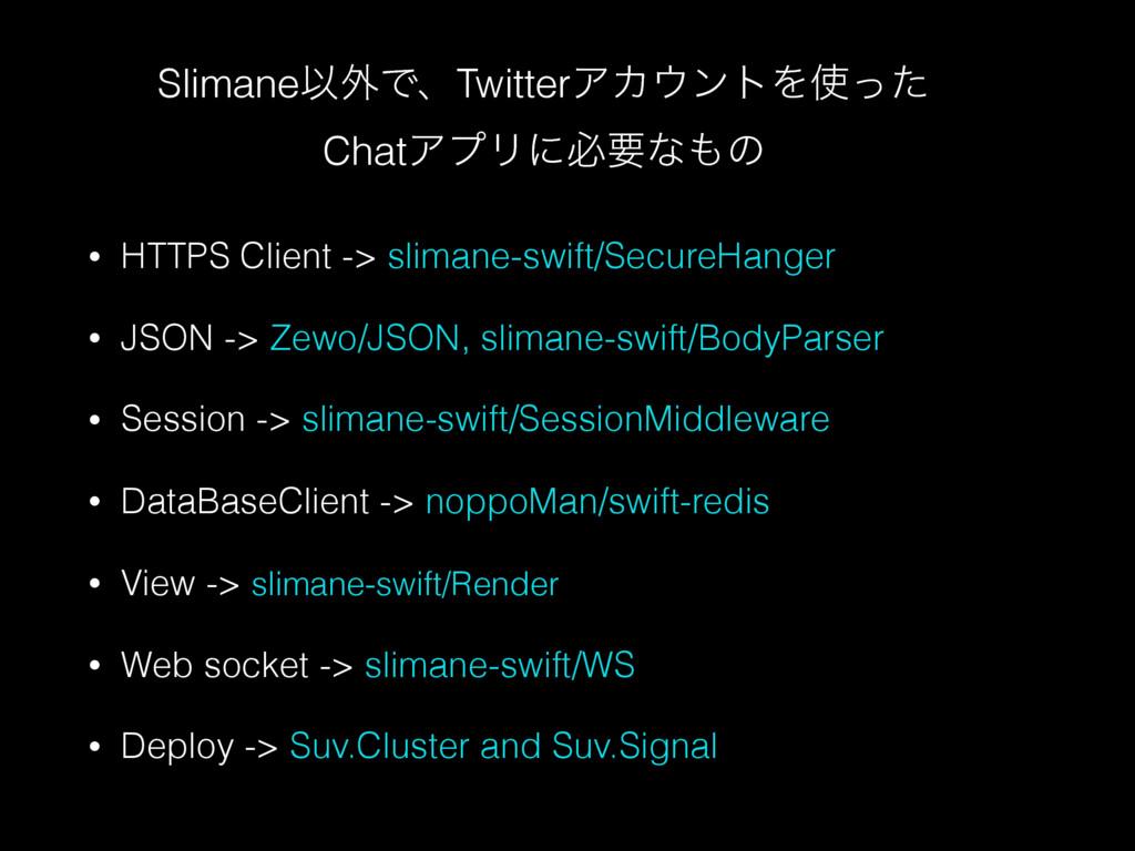 • HTTPS Client -> slimane-swift/SecureHanger • ...
