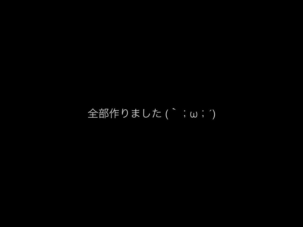 શ෦࡞Γ·ͨ͠ (ʆʀωʀ´)