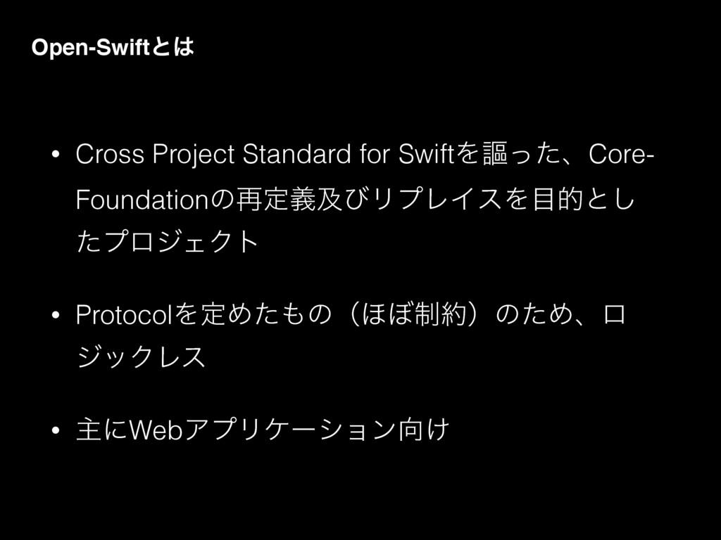 • Cross Project Standard for SwiftΛᨳͬͨɺCore- Fo...