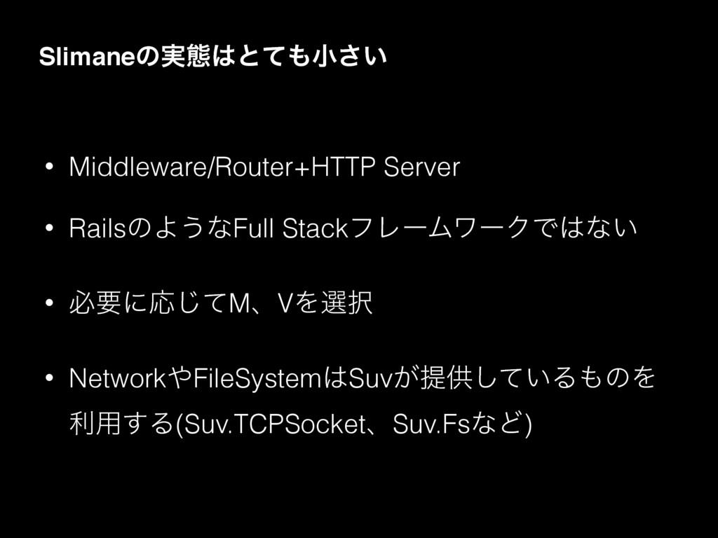 • Middleware/Router+HTTP Server • RailsͷΑ͏ͳFull...