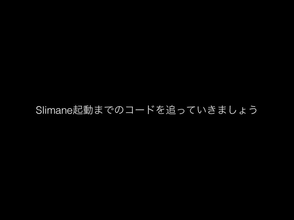 Slimaneىಈ·ͰͷίʔυΛ͍͖ͬͯ·͠ΐ͏