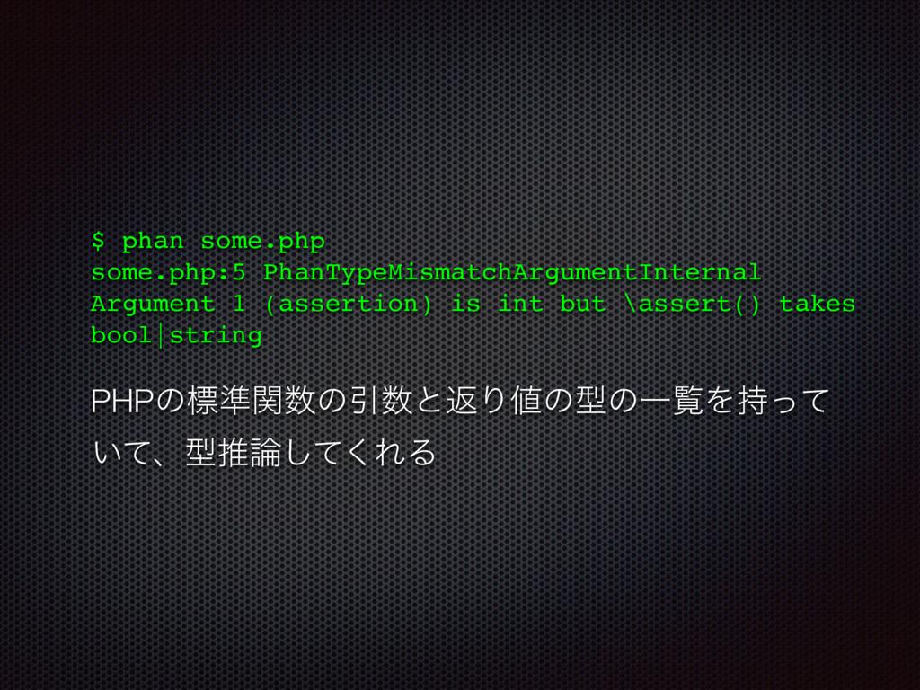 $ phan some.php some.php:5 PhanTypeMismatchArg...