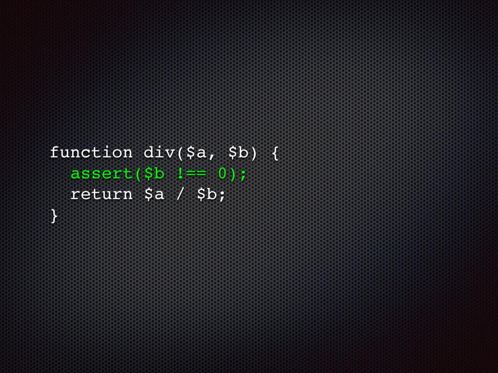 function div($a, $b) { assert($b !== 0); retu...