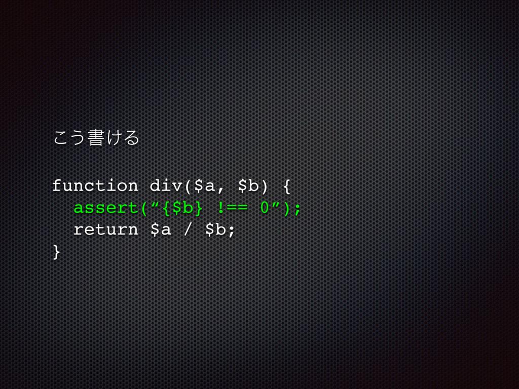 """͜͏ॻ͚Δ function div($a, $b) { assert(""""{$b} !== ..."""
