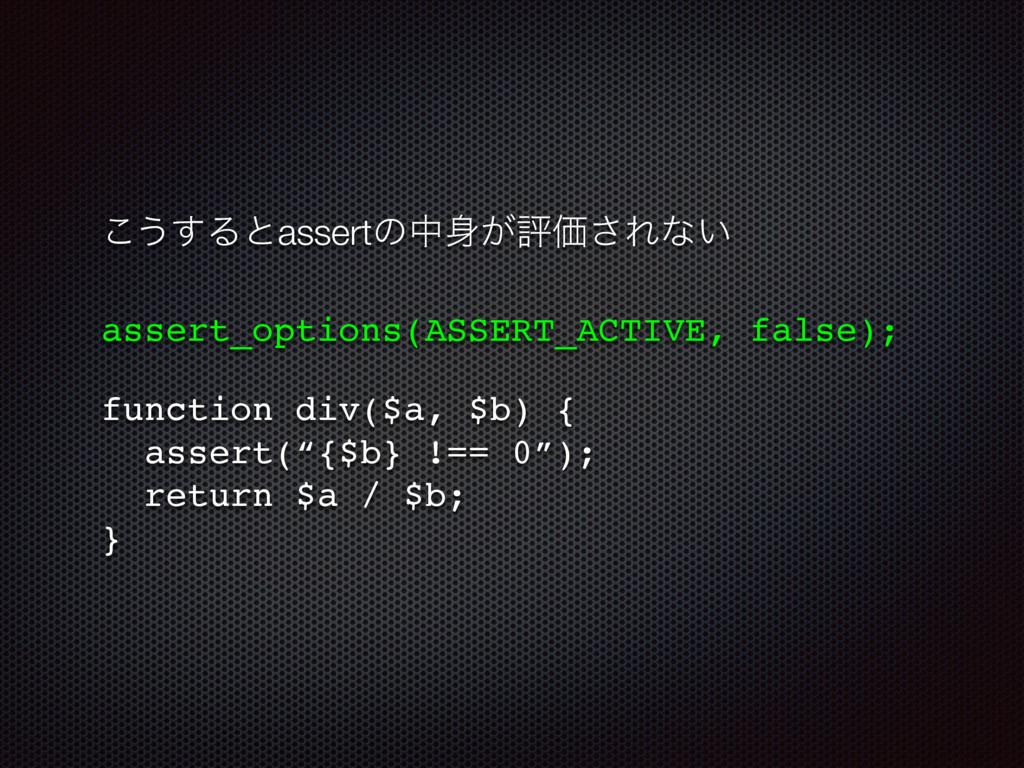 ͜͏͢Δͱassertͷத͕ධՁ͞Εͳ͍ assert_options(ASSERT_ACT...