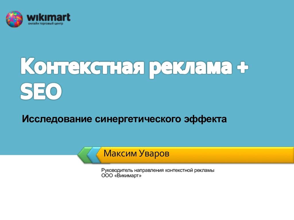 Максим Уваров Исследование синергетического эфф...