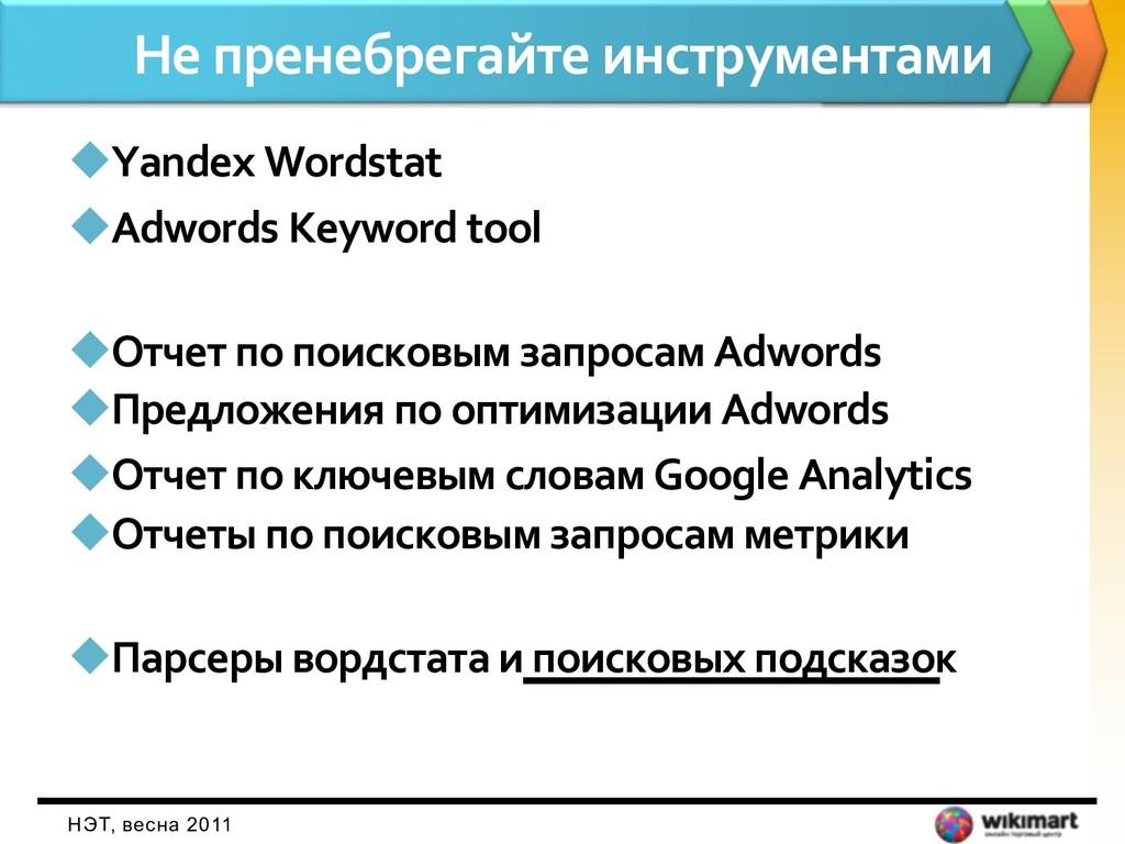Не пренебрегайте инструментами uYandex Wordstat...