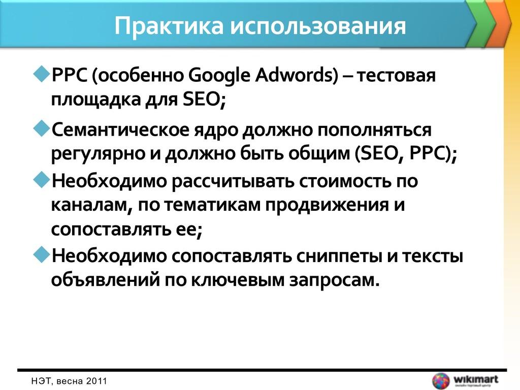 Практика использования uPPC (особенно Google Ad...